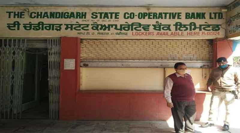 चंडीगढ़ में बैंक में दिनदहाड़े लूट, मास्क मैन ने गन प्वाइंट पर 10 लाख लूटे