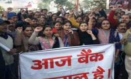 देश भर में आज से दो दिन की हड़ताल पर बैंक कर्मचारी, लोग हो रहे परेशान