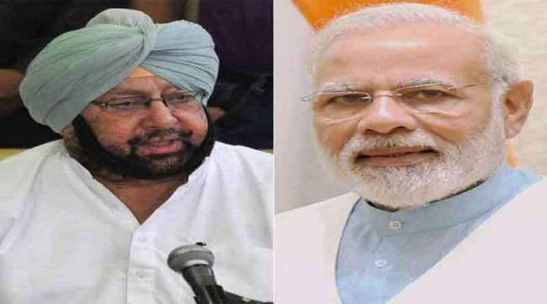 श्री गुरु तेगबहादुर जी के प्रकाशोत्सव पर मुख्यमंत्री कैप्टन अमरिंदर सिह ने प्रधानमंत्री मोदी से की ये खास अपील