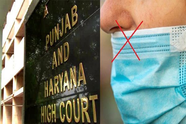 अगर आप भी ऐसे पहनते हैं मास्क तो कटेगा चालान, हरियाणा हाईकोर्ट के नए आदेश