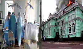 रूस में जलते अस्पताल के अंदर होती रही सर्जरी, डॉक्टरों ने जान पर खेलकर हार्ट पेशेंट को बचाया