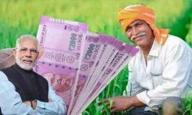 इंतजार हुआ खत्म, कल खाते में आएंगे 2 हजार रुपए, प्रधानमंत्री किसान सम्मान निधि योजना की 8वीं किस्त की जारी… पढ़ें पूरी खबर