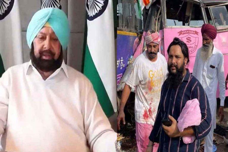 मुख्यमंत्री कैप्टन अमरिंदर सिंह ने मोगा में हुए दर्दनाक सड़क हादसे पर जताया दुख, ट्वीट कर दिए ये निर्देश