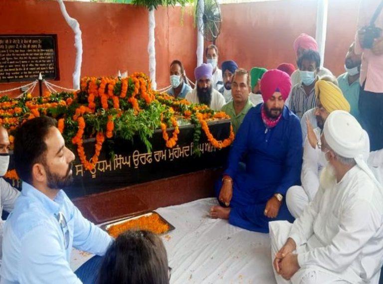 शहीद उधम सिंह को श्रद्धांजलि देने फतेहगढ़ सामने पहुंचे पंजाब कांग्रेस अध्यक्ष नवजोत सिंह सिद्धू, बोले- शहीद उधम सिंह ने पूरी दुनिया में कौम का नाम रौशन किया