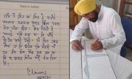 सीएम चन्नी ने दी शहीद भगत सिंह को श्रद्धांजलि, कहा- इस सोच के साथ काम करूंगा कि भगत सिंह मुझे देख रहे