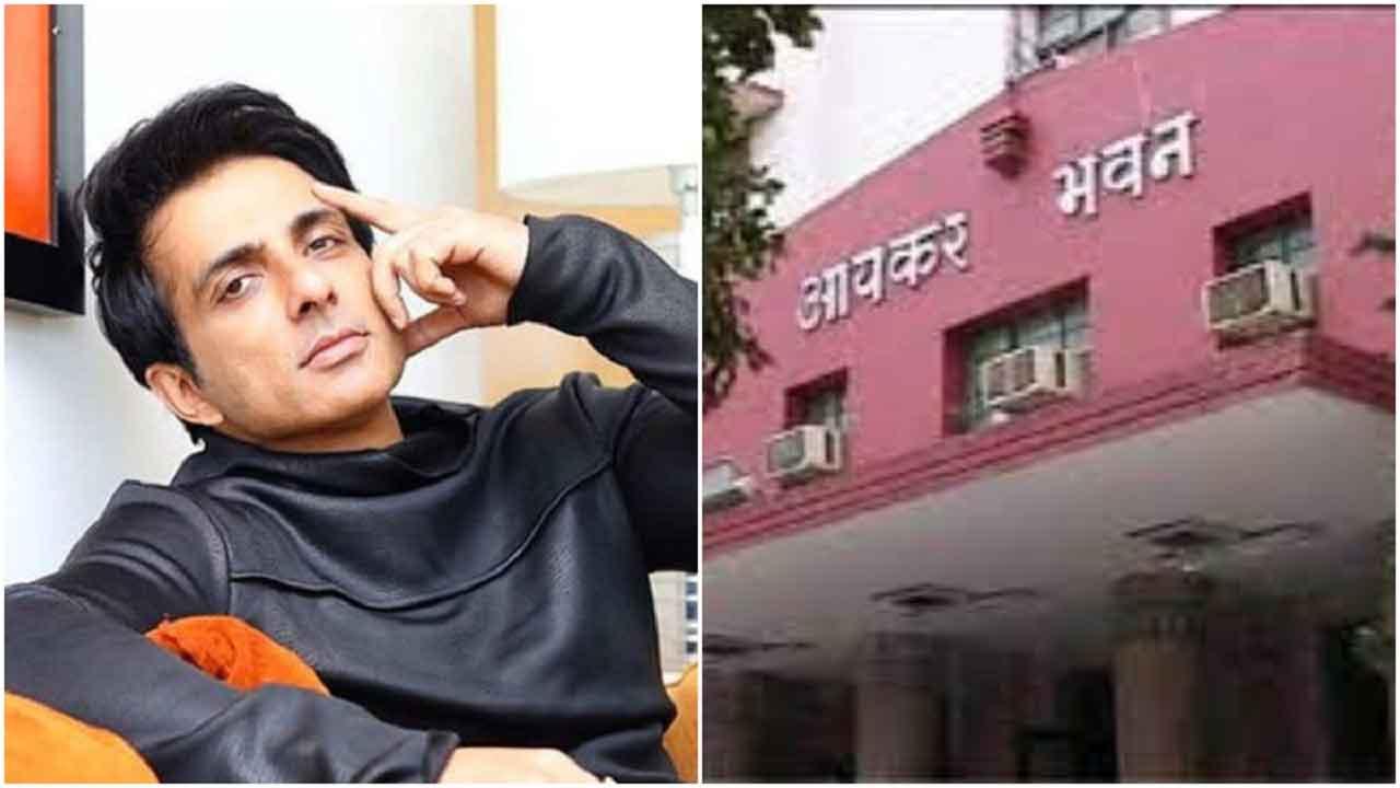 अभिनेता सोनू सूद के खिलाफ आयकर विभाग की छापेमारी जारी, कई परिसरों में की की जांच… पढ़ें क्या है मामला